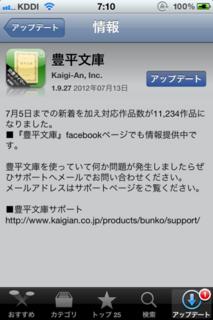 豊平文庫 1.9.27 アップデート