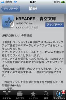 bREADER 1.4.1 アップデート1