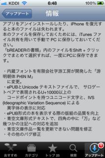 bREADER 1.4.1 アップデート2