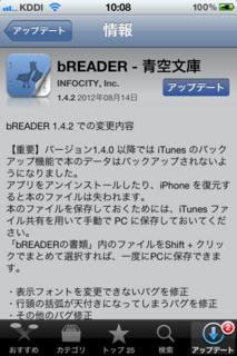 bREADER 1.4.2 アップデート